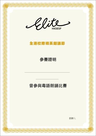 elite_cert_CHIN_template-01