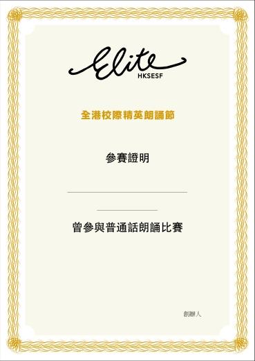 elite_cert_CHIN_template-02